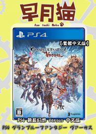 【早月貓發売屋】■附初回特典■ PS4 碧藍幻想 Versus 中文版 ※2月6日發售預定※ GBF