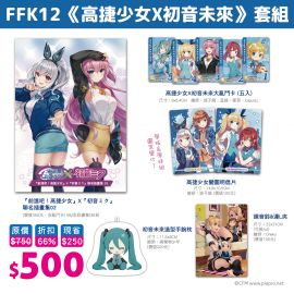 FFK12高捷少女X初音未來聯名套組2