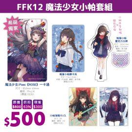FFK12魔法少女小帕一卡通套組