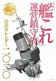 【ACG網路書店】(空運代購)19122451 艦隊收藏 艦娘 運營鎮守府 2020年公式官方月曆