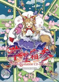 [Mu's 同人遊戲代購] [ (Melonbooks Records)] 東方 Compilation CD-BOOK 萃星霜 参 (東方Project)