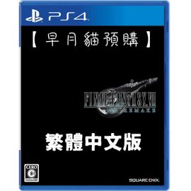 【早月貓發売屋】■最終幻想7■ PS4 FINAL FANTASY VII 重製版 中文版 ※4月1