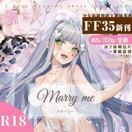 【FF35】【TOHOORIN】【Marry Me】少女前線婚紗主題插畫本【現貨】