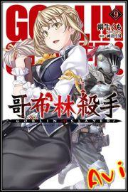 【1月預購】GOBLIN SLAYER! 哥布林殺手 9+書套/蝸牛くも//尖端輕小說//Avi書店