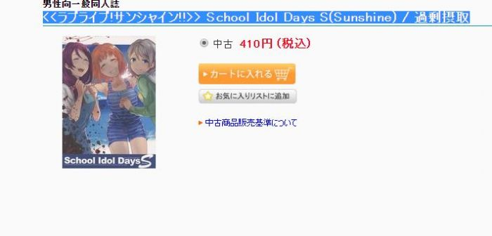 同人本代購 School Idol Days S(Sunshine) ZHORE154857