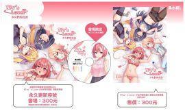 《Toy's Lover~少女們的花蕾》套組(光碟+設定集)