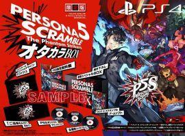【我家遊樂器】6月發售預定 PS4-女神異聞錄5 亂戰:魅影攻手 限定版(亞中文版)亞版中文版