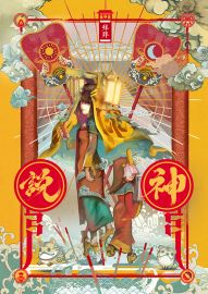【說神:拜拜】 台灣神廟全彩漫畫本-PAPARAYA