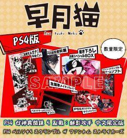 【早月貓發売屋】■限量預購中■ PS4 女神異聞錄 5 亂戰 魅影攻手 中文版 限定版 ※6月18日