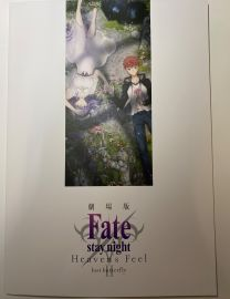 [Turbo] Fate stay night heaven's feel 第二章 劇場版 普通版場刊