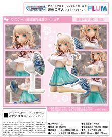 5月(免訂金) PLUM 偶像大師 灰姑娘女孩 遊佐梢 Sweet Fairy 0315