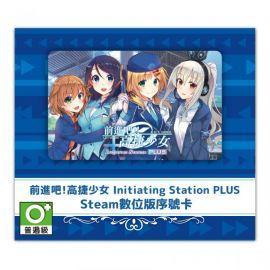 【首發特價】高捷少女IS Plus遊戲Steam序號卡