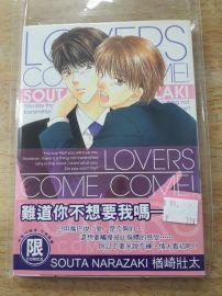 【yaoi會社 寄賣】二手/商業書/東販/楢崎壯太《LOVERS COME,COME!》#33