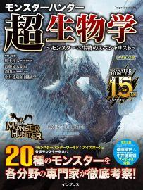 [代訂]MONSTER HUNTER超解釋生物論 魔物獵人15周年介紹書9784295008156