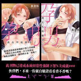 KAKITONO|現貨預售|孕男~我在男校懷孕了 1 + 2|首刷贈典藏卡|日系BL耽美腐向漫畫本商