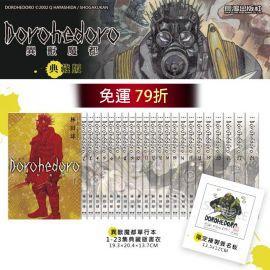 8月預購 長鴻 漫畫79折《異獸魔都典藏版(23全)》中文版 附單行本1-23+收納書盒+新繪複製簽