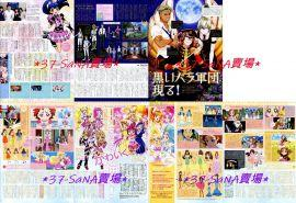 ◇日雜切頁_7P》星光少女◆星光少男>法月仁,如月,大和◆Go!Princess 光之美少女>春野遙,海藤南,綺羅羅
