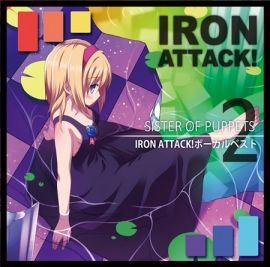 [Mu's 同人音樂代購] [IRON-CHINO/まいなすいょん (IRON ATTACK!)] SISTER OF PUPPETS ~IRON ATTACK!ボーカルベスト~② (東方Project)