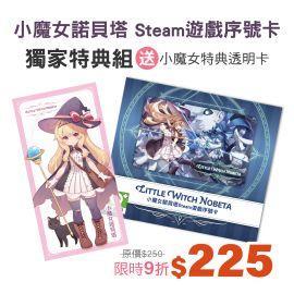【小魔女諾貝塔Steam遊戲序號卡】獨家特典組(限時特價至7/9止)