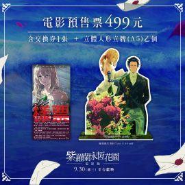 《紫羅蘭永恆花園電影版》電影預售票