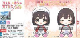 TAITO 景品 不起眼的女主角培育法 加藤惠 坐姿大娃娃 30cm 2款一套