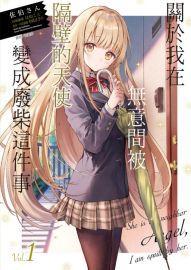 9月預購 東立 輕小說88折《關於我在無意間被隔壁的天使變成廢柴這件事 (1) (首刷限定版)》 首