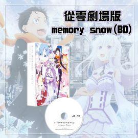 【免運】★11月預購 木棉花95折《從零開始 Memory Snow BD》 中文版(預計11月上旬