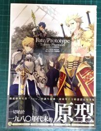 Fate/Prototype Tribute Phantasm 夢幻陣容 致敬精選集 全