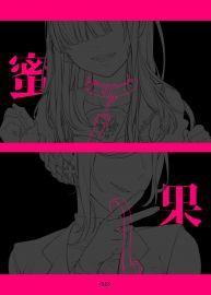 【灼天】Crossick/CH8 《蜜果》