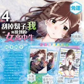 預購 角川 輕小說《刮掉鬍子的我與撿到的女高中生 (4) 特裝版》 附贈:立牌圖板+豪華8P小冊子,