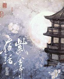 墨扉文化|【預購】耽美BL《紫金寺夜話》 作者:雲吞娘娘