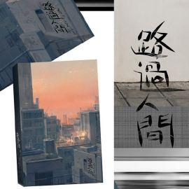 KAKITONO|7月新刊預售|路過人間|附特簽卡、藏書票、信、明信片|無刪減|原創耽美BL小說本商