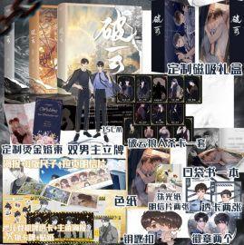 KAKITONO|6月新刊預售|破雲 1+2+3|完結特典版|現代都市懸疑小說本簡中商業誌|官方正版