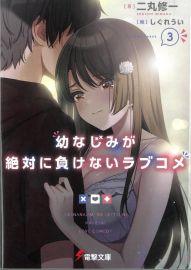 6月預購 角川 輕小說79折《青梅竹馬絕對不會輸的戀愛喜劇 (3)》 中文版
