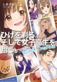 6月預購 角川 輕小說79折《刮掉鬍子的我與撿到的女高中生 Each Stories》 中文版