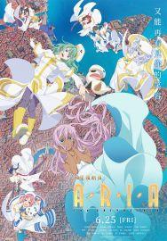 【單人套票】《水星領航員ARIA The CREPUSCOLO》內容物:電影交換券1張+日本進口資料