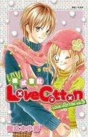 株式會社 Love Cotton 01 ~ 6 整套