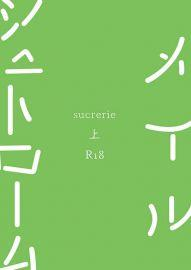 [Mu's 同人誌代購] [しらゆき紗文 (sucrerie)] メイルシュトローム上 (其它)