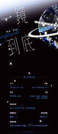 墨扉文化 【預購】耽美BL《一鏡到底》 作者:約耳