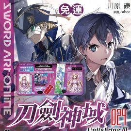 免運  7月預購 角川 輕小說《Sword Art Online 刀劍神域 (24) Unital