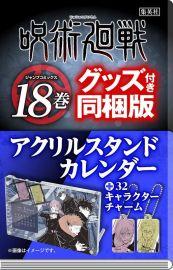 日文漫畫 芥見下下「咒術迴戰(18) 限定版」附:壓克力桌曆&吊飾