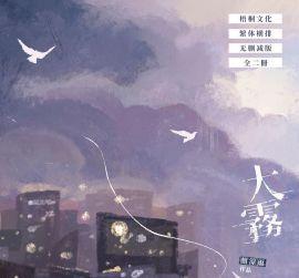 《大霧》原創/代理/小說/原耽/耽美/BL/顏涼雨/梧桐文化
