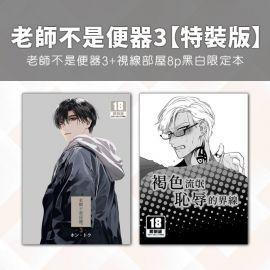 8月中上市 社團 SERVICE BOY/ホン・トク 老師《老師不是便器3 特裝版》 R18 中文