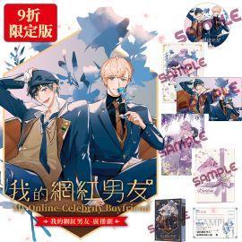 9月預購 東立 BL 精品9折 《【限】我的網紅男友‧廣播劇(限定版)》中文版,首刷附:限定版外盒+