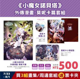新品! 小魔女諾貝塔-莫妮卡外傳漫畫套組(買3組畫集/周邊套組送票卡夾)