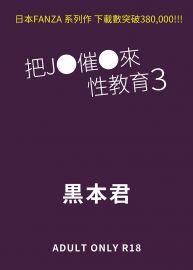 黒本君 《 把J●催●來性教育3 / JC●●で性教育3 》R18 中文 無修正 同人誌 贈書套 ★