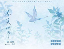 《春夏秋冬》原創/代理/小說/原耽/耽美/GL/一盞夜燈/梧桐文化
