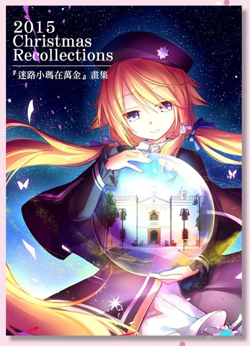 【現貨】FF27《2015迷路小瑪》畫集2015 Christmas Recollections