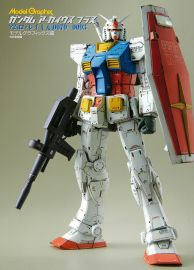 【ACG網路書店】(現貨)9784499232203 ModelGraphix Gundam Archives Plus阿姆羅·雷