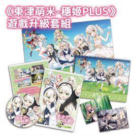 【東津萌米-穗姬PLUS】遊戲升級套組、桌遊、鑰匙圈、CD專輯卡套